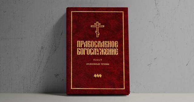 Вышла шестая книга серии переводов «Православного богослужения»