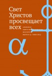 """SFI ACADEMIC PERIODICAL """"THE LIGHT OF CHRIST ENLIGHTENS ALL"""". ISSUE13"""