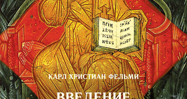 Новая книга по богословию