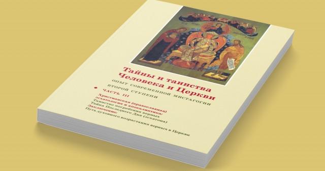 <p>Изданы таинствоводственные беседы священника Георгия Кочеткова</p>