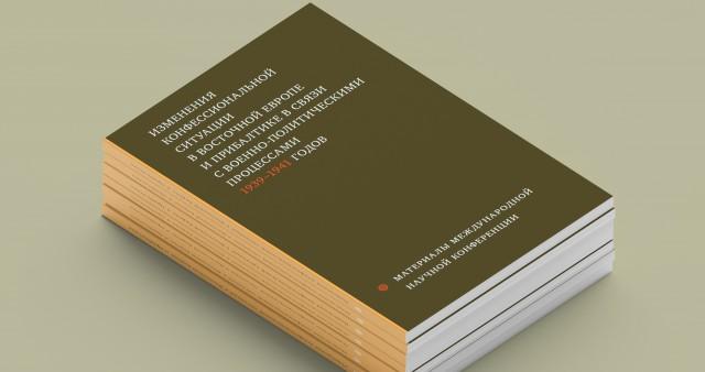 Изданы материалы исторической конференции СФИ и Гродненского университета