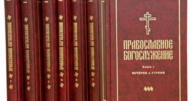 Переиздана первая книга серии «Православное богослужение»