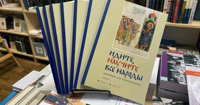 Катехизис для катехизаторов – семь книг за 10 рублей