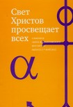 """SFI ACADEMIC PERIODICAL """"THE LIGHT OF CHRIST ENLIGHTENS ALL"""". ISSUE5"""