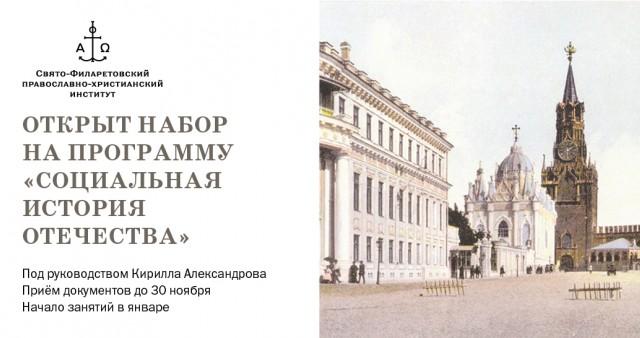 Набор на программу «Социальная история Отечества» под руководством Кирилла Александрова