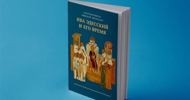 В издательстве СФИ вышла ранняя работа протопресвитера Николая Афанасьева