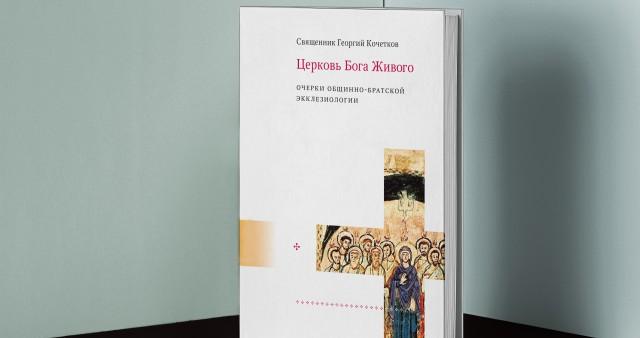 Вышел сборник экклезиологических трудов священника Георгия Кочеткова