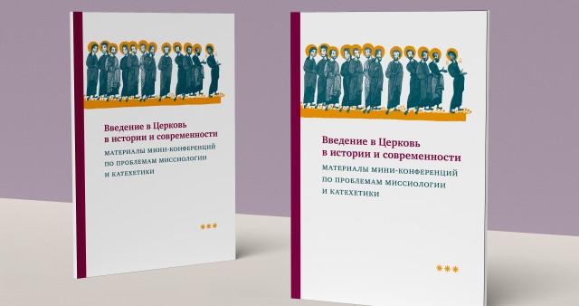 Изданы материалы студенческих конференций по проблемам миссиологии и катехетики