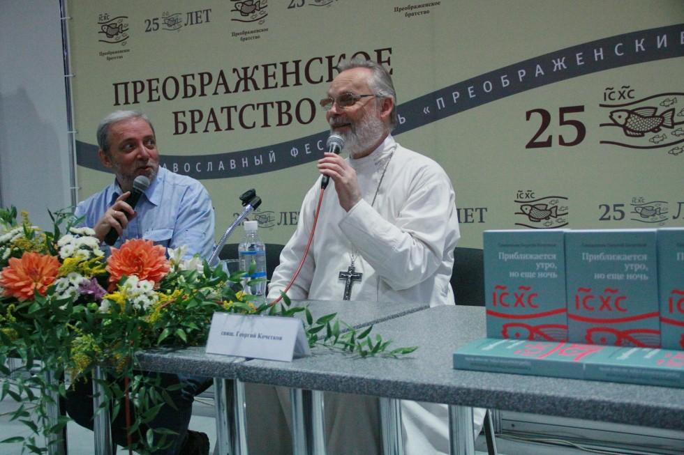 Презентация сборника интервью с отцом Георгием об общинно-братской жизни