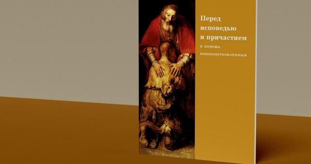 Переиздан сборник «Перед исповедью и причастием»