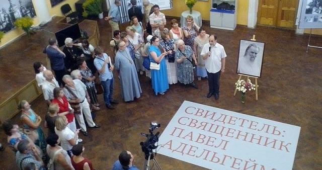 В Пскове открылась выставка «Свидетель: священник Павел Адельгейм»
