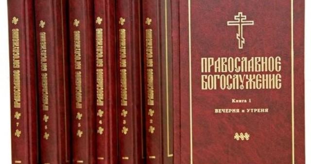 Переиздан Часослов на церковнорусском языке