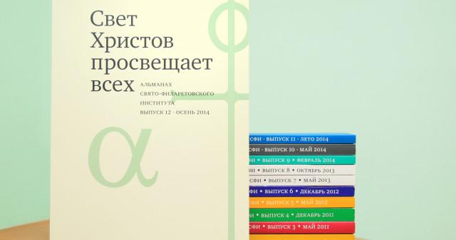 Представляем 12 выпуск научного журнала СФИ