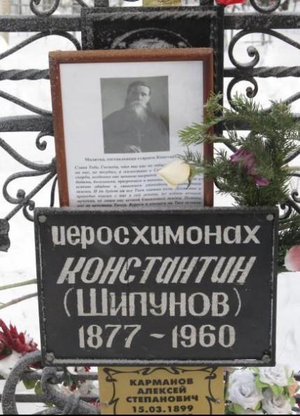 Могила исповедника веры иеросхимонаха Константина (Шипунова)