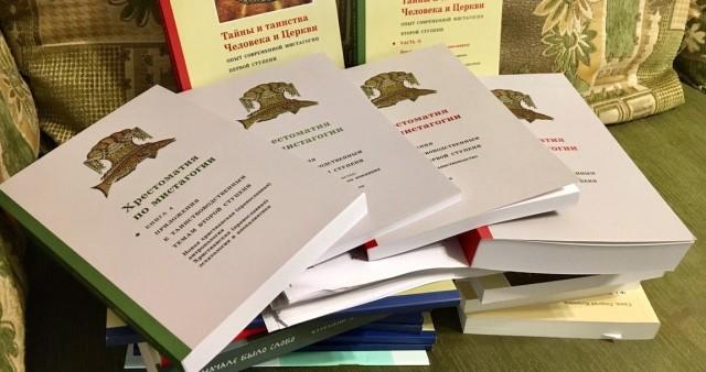 Опубликован весь цикл книг по мистагогии священника Георгия Кочеткова